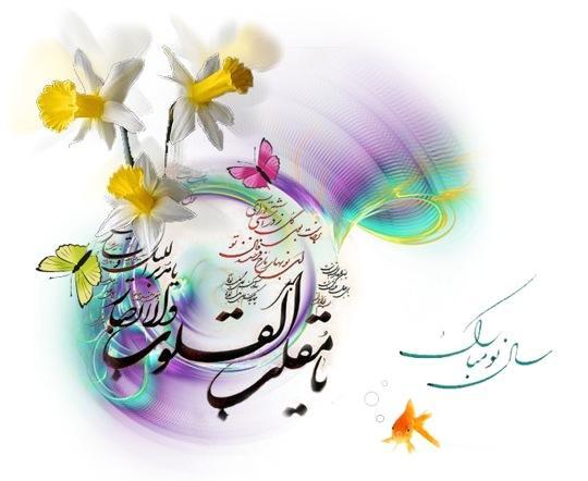 متن طنز و رسمی تبریک عید نوروز