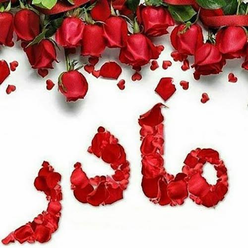 متن عاشقانه برای تبریک روز زن و مادر